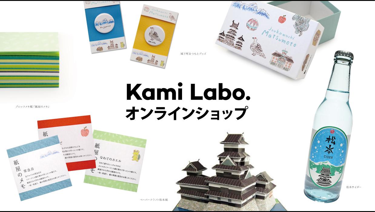 Kami Labo. オンラインショップ OPEN