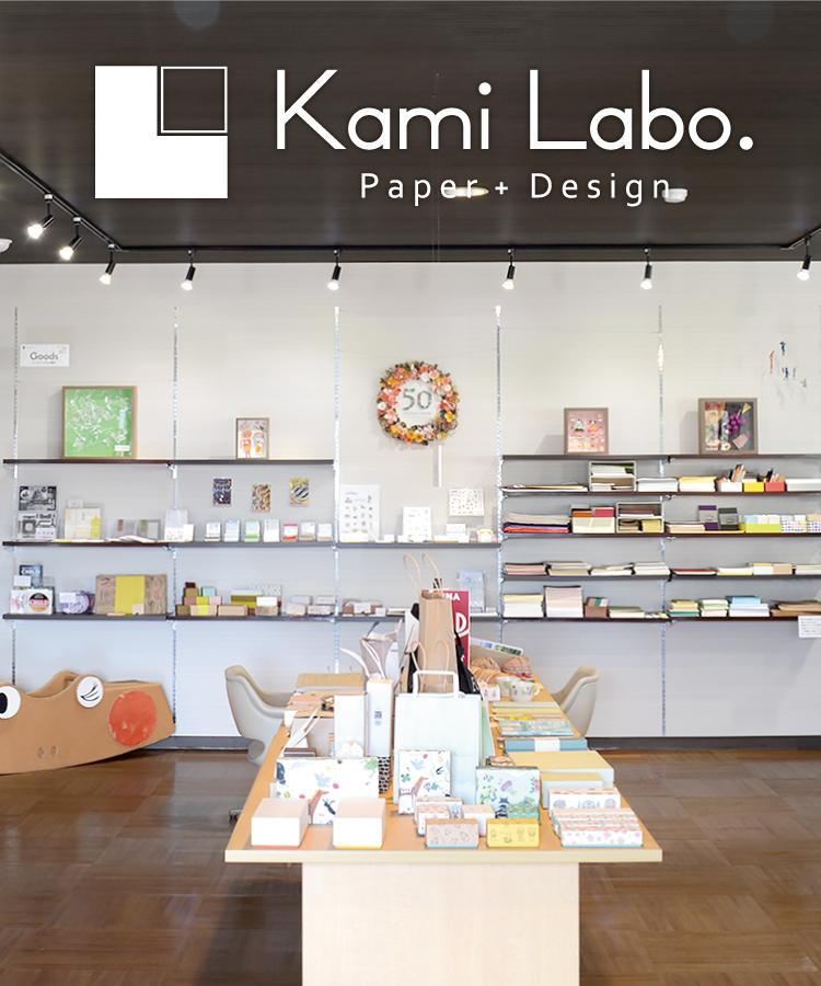 Kami Labo. | P紙を中心としたデザインと印刷はカミラボへ