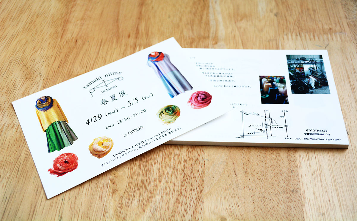 emon_postcard_00