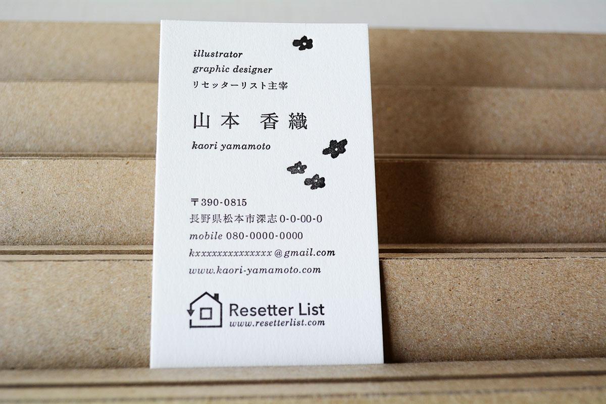 resetter_list_01
