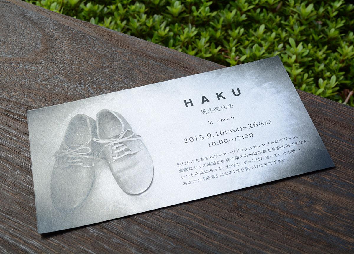 haku_00