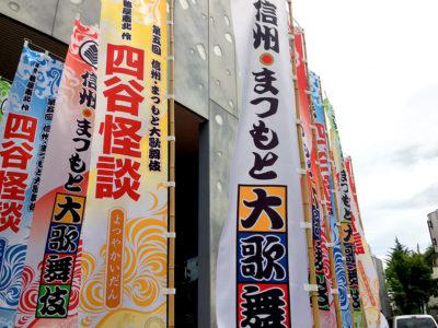 kabuki_07162
