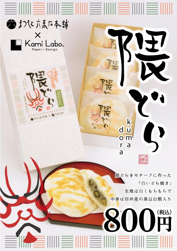 kabuki_kumadora