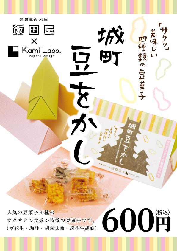 kabuki_mamewokashi